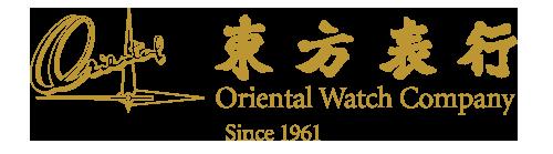 东方表行 Oriental Watch 東方表行